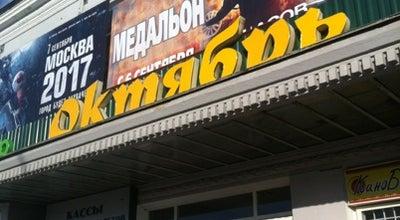 Photo of Movie Theater Октябрь at Ул. Комсомольская, 13, Орёл 302001, Russia