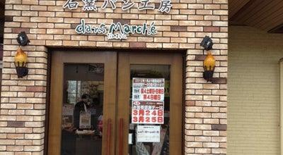 Photo of Bakery ダン•マルシェ at Akashi, Japan