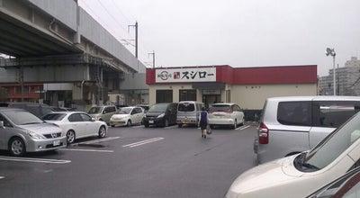 Photo of Sushi Restaurant スシロー 宇都宮今泉店 at 今泉町471-8, 宇都宮市 321-0962, Japan