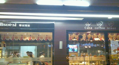Photo of Bakery 蒂丽雪斯 at 古城路12-8, Nanning, Gu, China