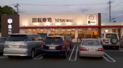 Photo of Sushi Restaurant 魚べい 小手指店 at 北野新町1-13-4, 所沢市 359-1155, Japan