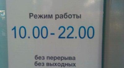 Photo of Bookstore Книжный Магазин Читай-Город at Russia