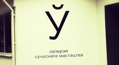 Photo of Art Gallery Галерэя сучаснага мастацтва «Ў» at Прасп. Незалежнасьці, 37а, Мiнск, Belarus