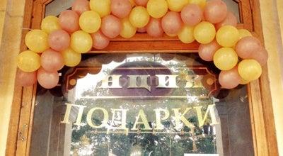 Photo of Tea Room Унция at Московская Ул., 25, Pushkin, Russia