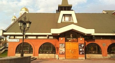 Photo of Theater Камерный Театр at Ул. Пролетарская, 18, Екатеринбург 620141, Russia