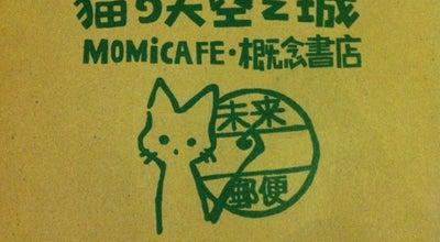 Photo of Bookstore 猫的天空之城 Momicafe at 平江路184号, 苏州, 江苏 215005, China
