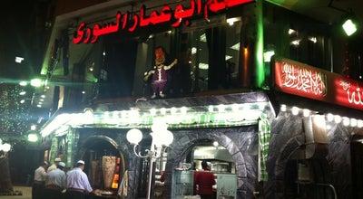 Photo of Mediterranean Restaurant Abo A'mar | أبو عمار at Syria St., Mohandessin, Egypt