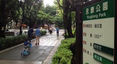 Photo of Playground 永康公園 Yongkang Park at 永康街, 台北市, Taiwan