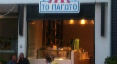 Photo of Ice Cream Shop Το Παγωτό at Βασιλέως Παύλου 78, Βούλα 166 73, Greece
