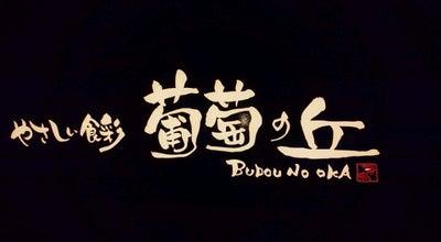 Photo of Japanese Restaurant やさしい食彩 葡萄の丘 at 草薙1-28-1, 静岡市清水区 424-0886, Japan