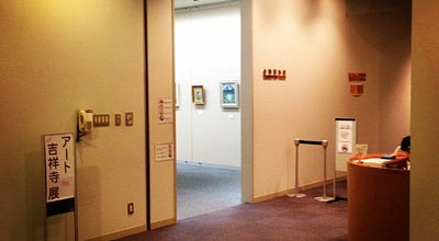 Photo of Art Museum 武蔵野市立吉祥寺美術館 at 吉祥寺本町1-8-16, 武蔵野市 180-0004, Japan