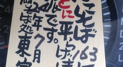 Photo of Japanese Restaurant 盛岡そば処 東家 駅前店 at 盛岡駅前通8-11, 盛岡市, Japan