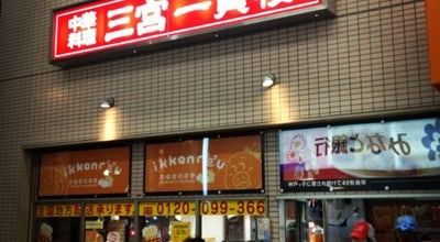 Photo of Chinese Restaurant 三宮一貫楼 本店 at 中央区三宮町3-9-9, 神戸市中央区 650-0021, Japan