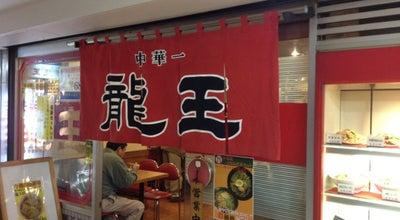 Photo of Chinese Restaurant 中華一 龍王 at 西区南幸1-5-24, 横浜市 220-0005, Japan