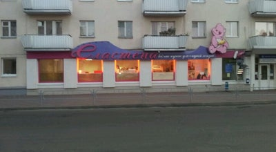 Photo of Candy Store Сластёна at Ул. Советская, Барановичи, Belarus