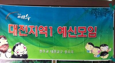 Photo of Church 탄방동 성가정 성당 at 한국 대전광역시 서구 탄방동 795, 대전광역시 302-859, South Korea