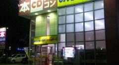 Photo of Bookstore ブックオフ 高岡西町店 at 西町4-25, 高岡市 933-0848, Japan