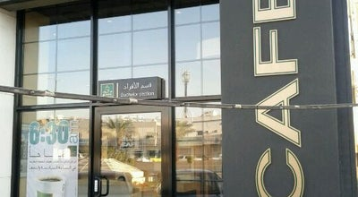 Photo of Coffee Shop dr.CAFE COFFEE at Al Jawwal, Riyadh 11566, Saudi Arabia