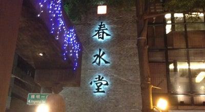 Photo of Tea Room 春水堂人文茶館 Chun Shui Tang Cultural Tea House at 大墩十九街9號, 西區 403, Taiwan