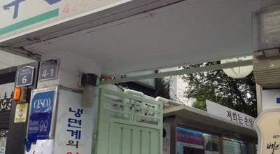 Photo of Korean Restaurant 부산안면옥 at 중구 국채보상로125길 4, 대구광역시 700-150, South Korea