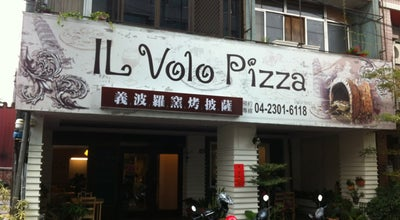 Photo of Pizza Place 義波羅窯烤披薩 Il Volo Pizza at 西區中興街106號, 臺中市 403, Taiwan