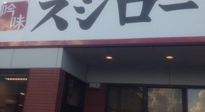 Photo of Sushi Restaurant スシロー 藤枝店 at 瀬戸新屋351-24, 藤枝市 426-0075, Japan