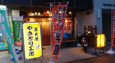 Photo of Bar やきとり工房 辻堂店 at 辻堂新町1-1-15, 藤沢市 251-0042, Japan