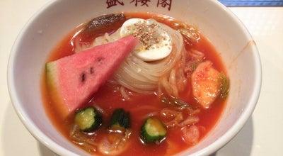 Photo of BBQ Joint 焼肉・冷麺 盛楼閣 at 盛岡駅前通15-5, 盛岡市 020-0034, Japan