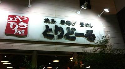 Photo of Japanese Restaurant とりどーる at 志染町青山3-14-1, 三木市 673-0521, Japan