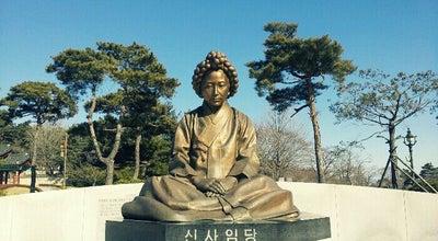 Photo of Historic Site 오죽헌 (烏竹軒) at 율곡로3139번길 24, 강릉시 210-330, South Korea