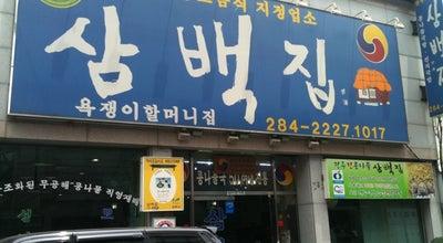 Photo of Korean Restaurant 삼백집 at 완산구 전주객사2길 22, 전주시 560-803, South Korea