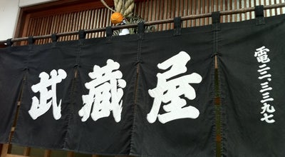 Photo of Japanese Restaurant 武蔵屋食堂 at 職人町15, 鳥取市, Japan