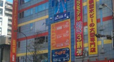 Photo of Toy / Game Store ジョーシン キッズランド大須店 at 中区大須4-2-48, Nagoya-shi, Japan