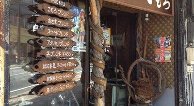 Photo of Coffee Shop 自家焙煎珈琲こもろ at 相生町2-1-3, 小諸市, Japan