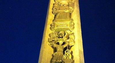 Photo of Monument / Landmark Монумент Дружбы народов at Ул. Максима Горького, Ижевск, Russia