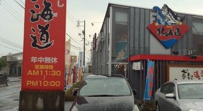Photo of Sushi Restaurant 回転すし 北海道 湖山店 at 湖山町東5-108, 鳥取市 680-0942, Japan