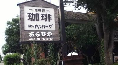 Photo of Tea Room あらびか:キャロール at 新桜町通1-38-1, 豊川市, Japan