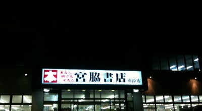 Photo of Bookstore 宮脇書店 浦添店 at 牧港5-6-3, 浦添市 901-2131, Japan