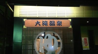 Photo of Spa 大滝温泉 at 大里町4144-4, 甲府市, Japan