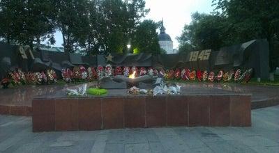 Photo of Monument / Landmark Вечный огонь at Просп. Красной Армии, Сергиев Посад 141305, Russia