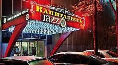 "Photo of Bowling Alley Капиталистъ / Kapitalist at Трц ""пальмира Плаза"", Запорожье, Ukraine"
