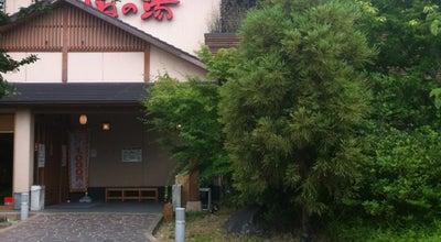 Photo of Water Park あかねの湯 加古川店 at 加古川市, Japan