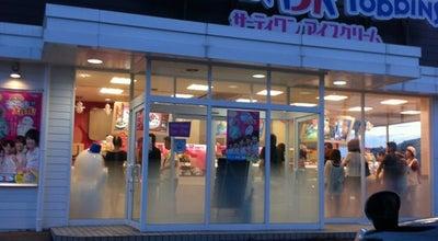 Photo of Ice Cream Shop サーティワン アイスクリーム 西尾ロードサイド店 at 住崎町出崎8-1, 西尾市 445-0876, Japan