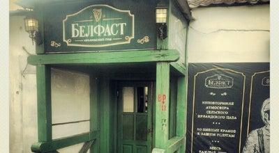 Photo of Irish Pub Belfast at Средний Овчинниковский Переулок, Д. 1, Стр. 13, Moscow 115184, Russia