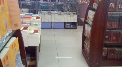 Photo of Bookstore 南宁书城 at 新华街15号, 南宁, 广西 530012, China