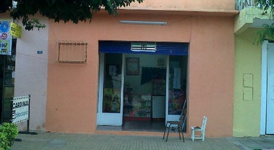 Photo of Bookstore Cardinal Fotocopias at Carlos A. Lopez, Coronel Oviedo, Paraguay