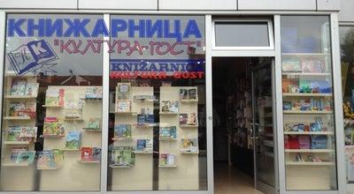 """Photo of Bookstore Книжарница """"Култура-Гост"""" (Подружница Бр.1) at Гоце Делчев, Гостивар 1230, Macedonia"""