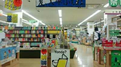 Photo of Bookstore くまざわ書店 アピタ刈谷店 at 南桜町2-56-1, 刈谷市, Japan