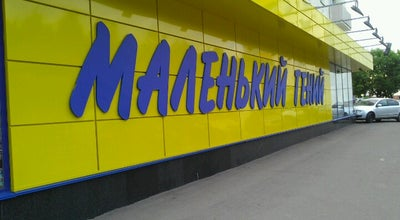 Photo of Toy / Game Store Юные таланты Башкортостана at Просп. Октября, 55, Уфа 450059, Russia