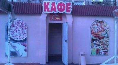 Photo of Pizza Place Кремлёвская at Ул. Кремлёвская, 27, Kryvyy Rih, Ukraine